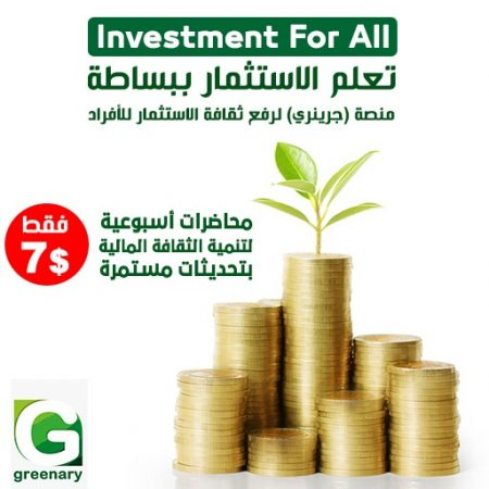 FSP- Investment for all LIBRARY